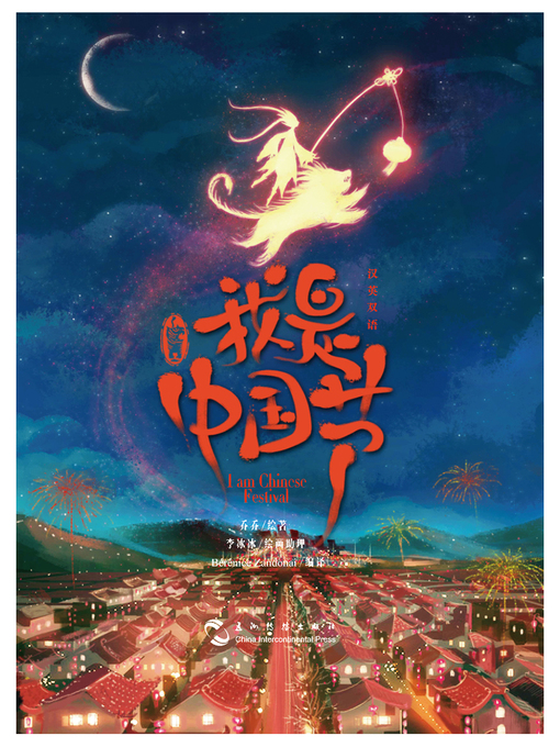 Title details for 我是中国节(中英对照) by 乔乔 - Available