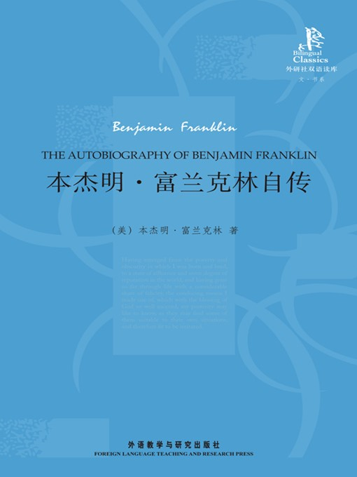 Title details for 本杰明·富兰克林自传 by Benjamin Franklin - Available