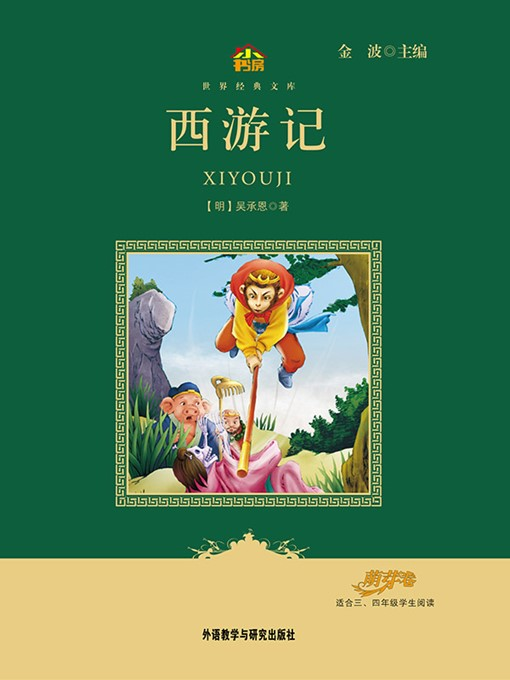 Title details for 西游记 by Wu Chengen - Available