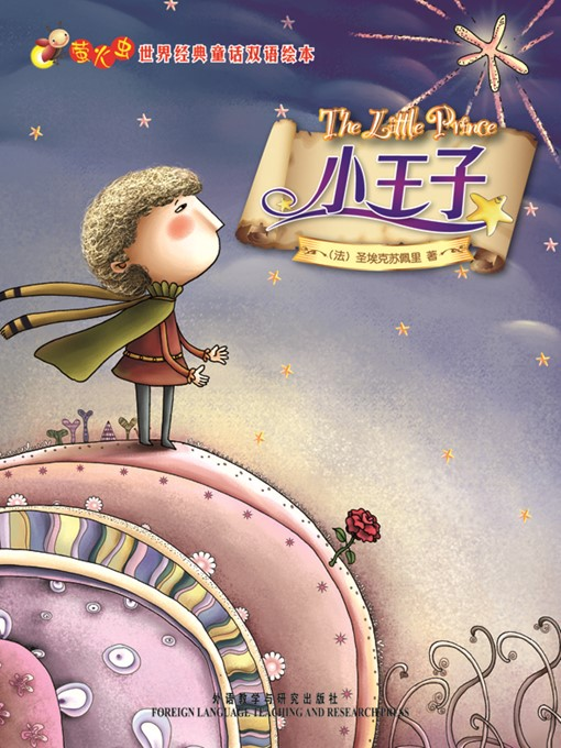 Title details for 小王子 by Antoine de Saint-Exupéry - Available