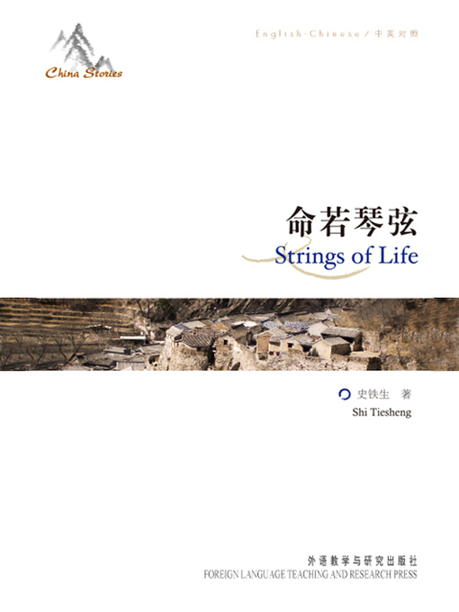 Title details for 命若琴弦 by Shi Tiesheng - Available