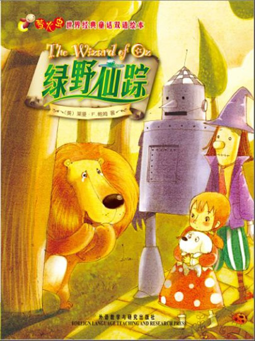 Title details for 绿野仙踪 by L. Frank Baum - Wait list