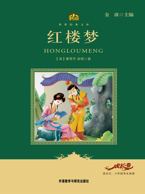 Title details for 红楼梦 by Cao Xueqin - Available