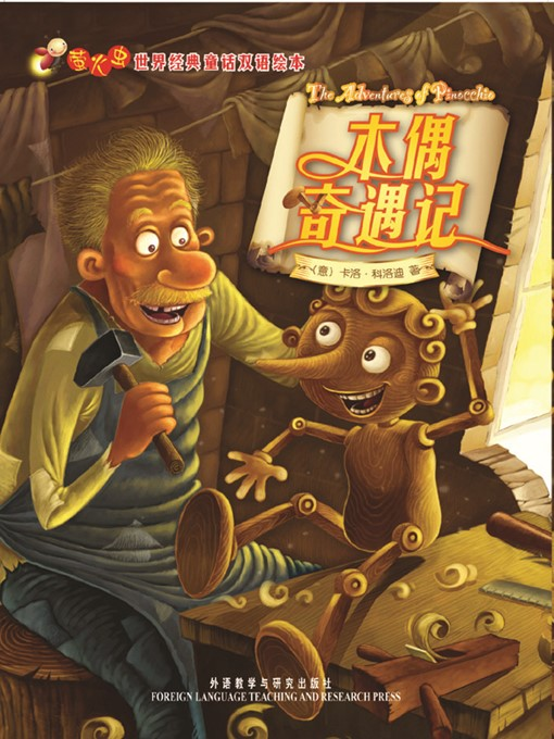 Title details for 木偶奇遇记 by Carlo Collodi - Available