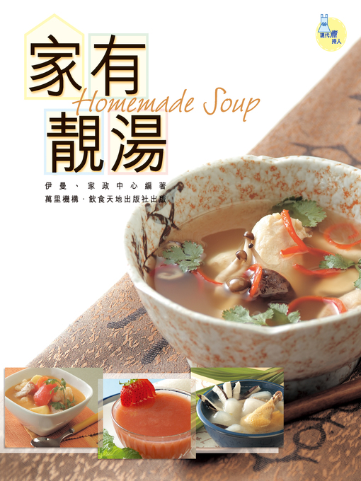 Title details for 家有靚湯 by 伊曼 - Available