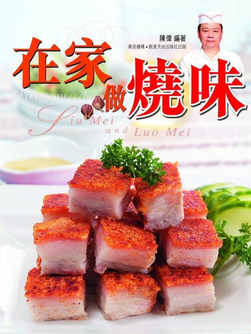 Title details for 在家做燒味 by 陳偉 - Available