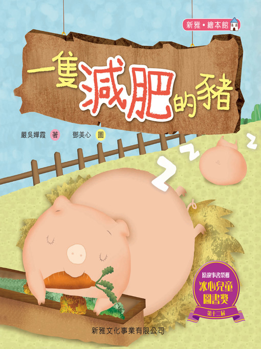 Title details for 一隻減肥的豬 by 嚴吳嬋霞 - Available