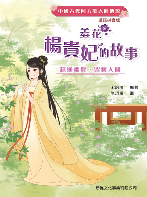 Title details for 羞花:楊貴妃的故事 by 宋詒瑞 - Available