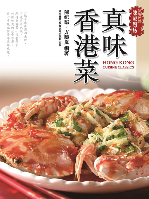 Title details for 真味香港菜 by 陳紀臨 - Available