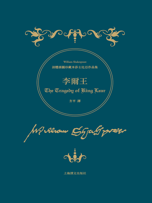 Title details for 李爾王 by 威廉·莎士比亞 - Available