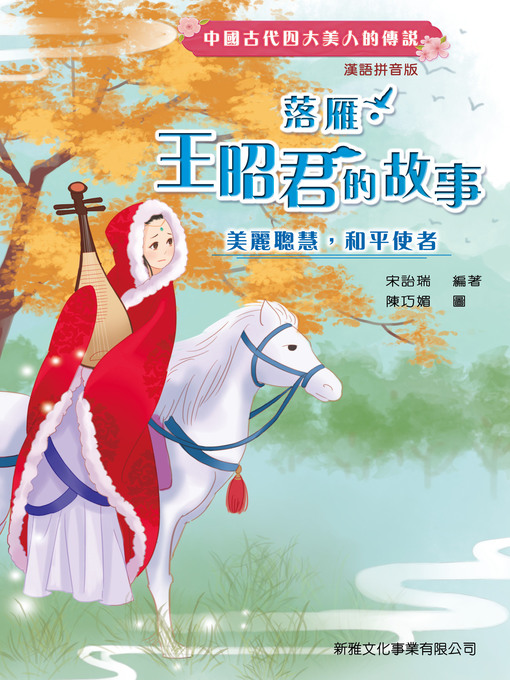 Title details for 落雁:王昭君的故事 by 宋詒瑞 - Available