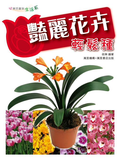 Title details for 艷麗花卉輕鬆種 by 依琳 - Available
