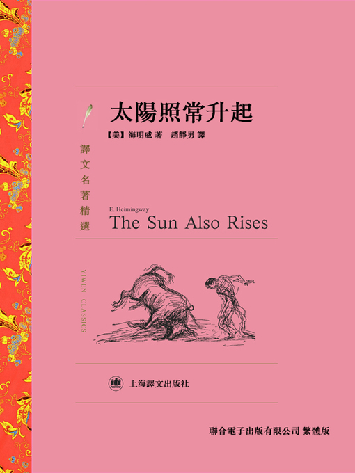 Title details for 太陽照常升起 by 歐尼斯特·海明威 - Available