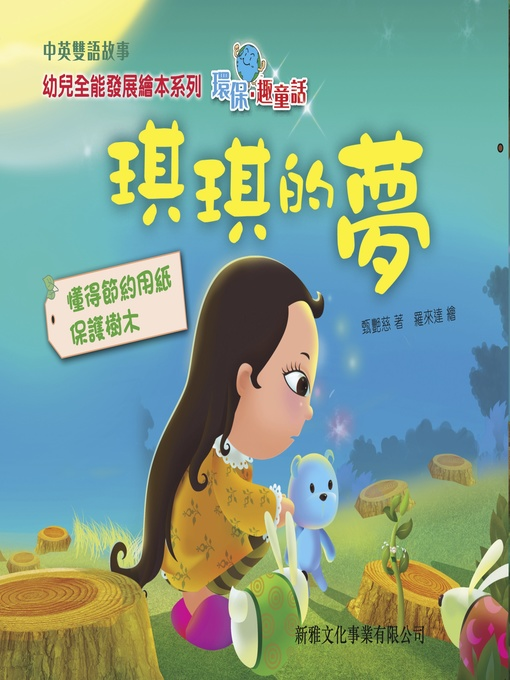 Title details for 琪琪的夢 by 甄艷慈 - Available