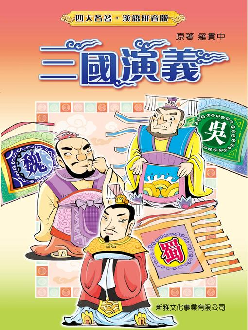 Title details for 三國演義(繁體) by 羅貫中 - Available