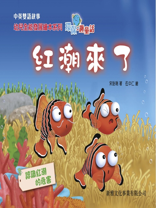 Title details for 環保趣童話‧紅潮來了 by 宋詒瑞 - Available