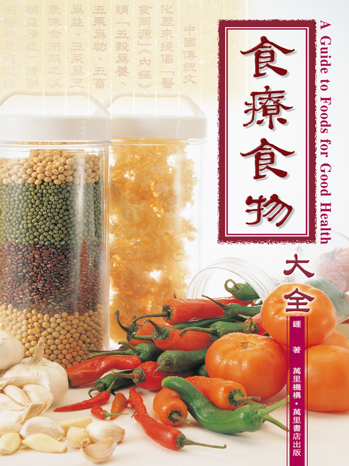 Title details for 食療食物大全 by 鍾庸 - Available