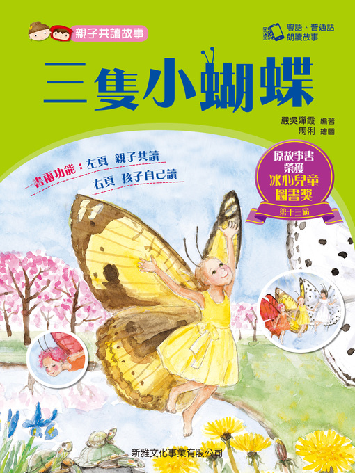 Title details for 親子共讀故事-三隻小蝴蝶 by 嚴吳嬋霞 - Available