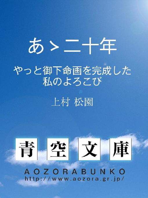 Title details for あゝ二十年 ——やっと御下命画を完成した私のよろこび—— by 上村松園 - Available