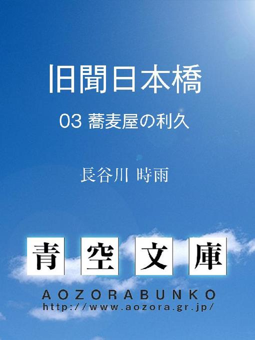Title details for 旧聞日本橋 蕎麦屋の利久 by 長谷川時雨 - Available