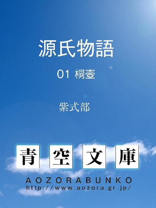 Title details for 源氏物語 桐壺 by 紫式部 - Available