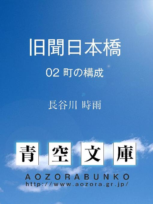 Title details for 旧聞日本橋 町の構成 by 長谷川時雨 - Available