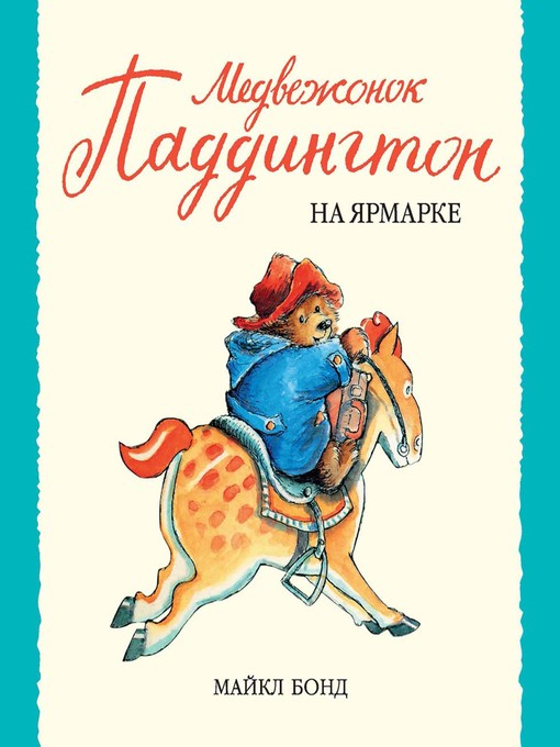 Title details for Медвежонок Паддингтон на ярмарке by Майкл Бонд - Available