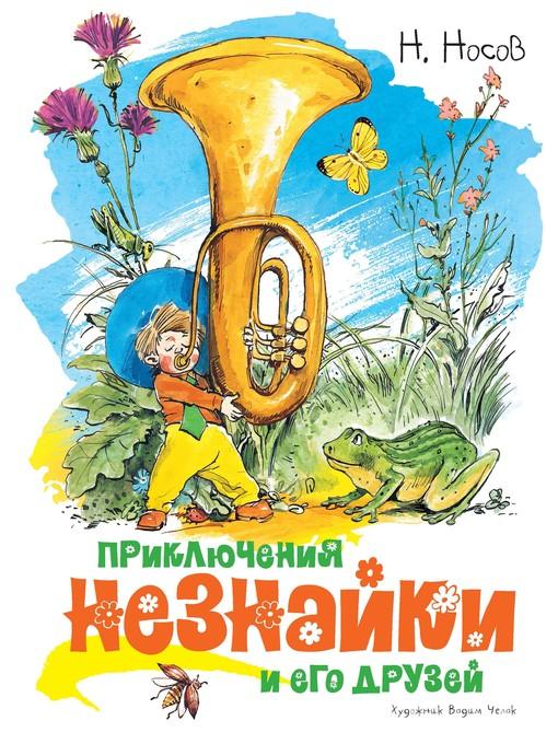 Title details for Приключения Незнайки и его друзей by Николай Носов - Available