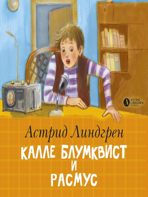 Title details for Калле Блумквист и Расмус by Астрид Линдгрен - Wait list