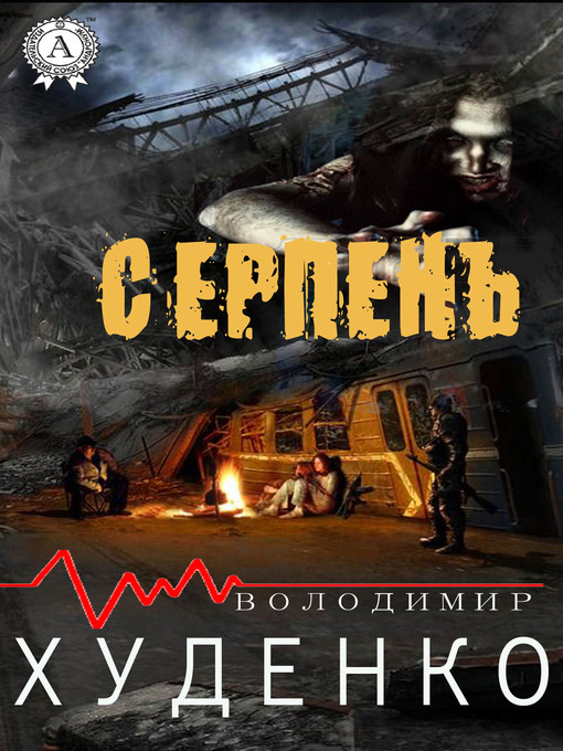 Title details for Серпень by Володимир Худенко - Available