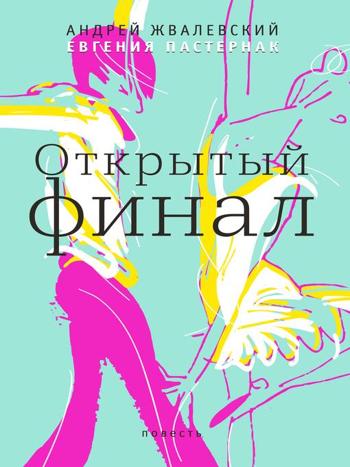 Title details for Открытый финал by Андрей Жвалевский - Available