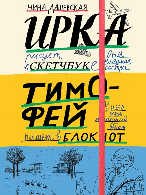 Title details for Тимофей by Нина Дашевская - Available
