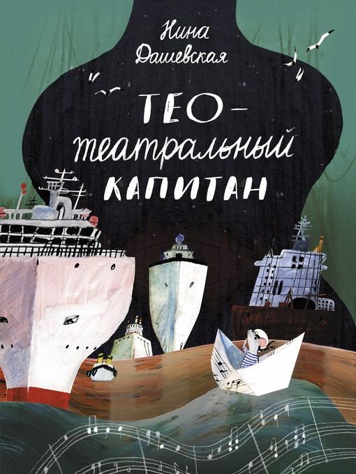 Title details for Тео-театральный капитан by Нина Дашевская - Available