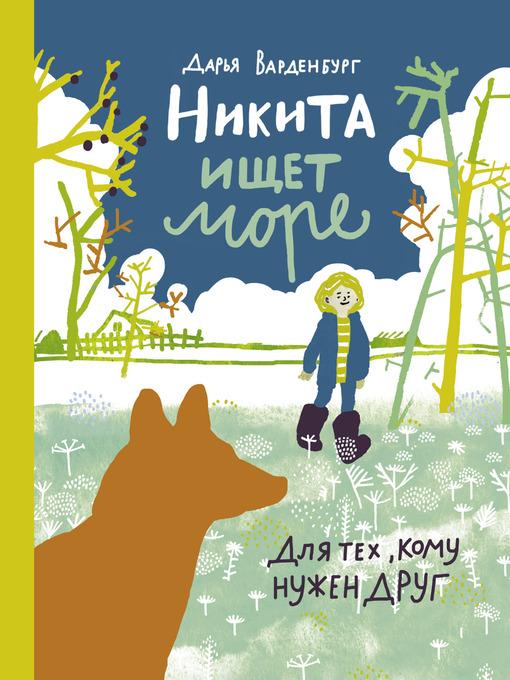 Title details for Никита ищет море by Дарья Варденбург - Wait list