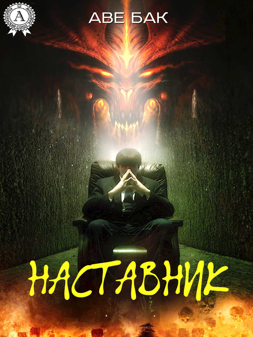 Cover of Наставник