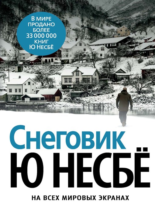 Title details for Снеговик by Ю Несбё - Available