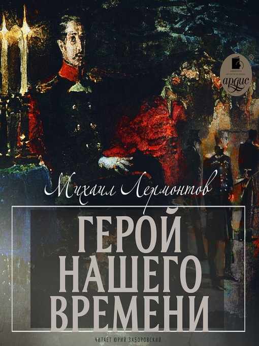 Title details for Герой нашего времени by Михаил Лермонтов - Available