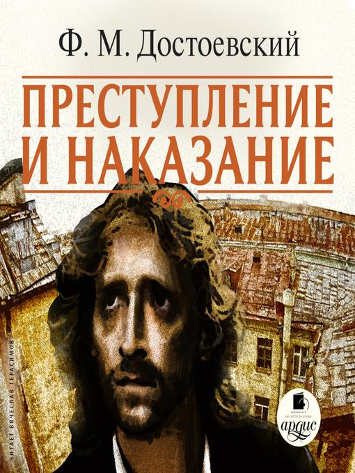 Title details for Преступление и наказание by Федор Михайлович Достоевский - Available