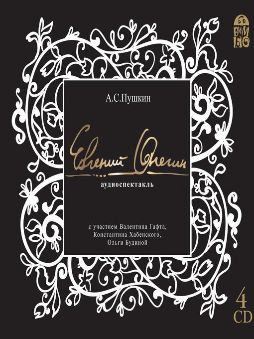 Title details for Евгений Онегин by Александр Пушкин - Available