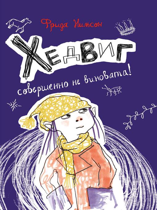 Title details for Хедвиг совершенно не виновата! by Фрида Нильсон - Available