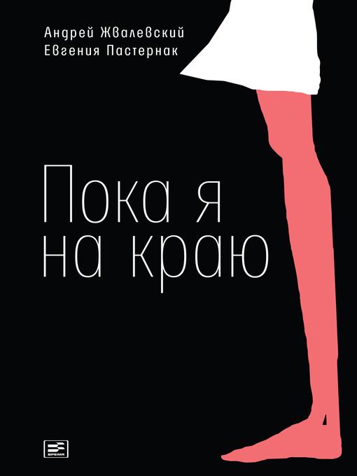 Title details for Пока я на краю by Андрей Жвалевский - Available