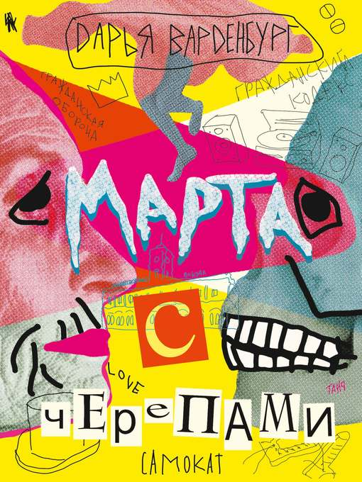 Title details for Марта счерепами by Дарья Варденбург - Available