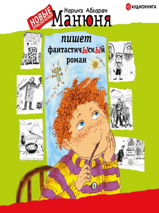 Title details for Манюня пишет фантастичЫскЫй роман by Наринэ Абгарян - Available