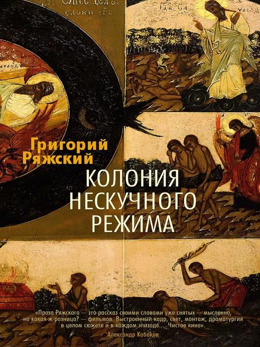Title details for Колония нескучного режима by Григорий Ряжский - Available