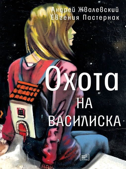 Title details for Охота на василиска by Андрей Жвалевский - Wait list