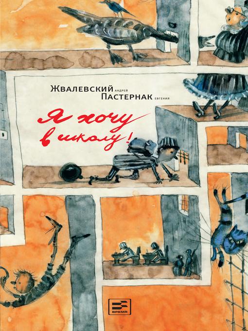 Title details for Я хочу в школу! by Андрей Жвалевский - Available