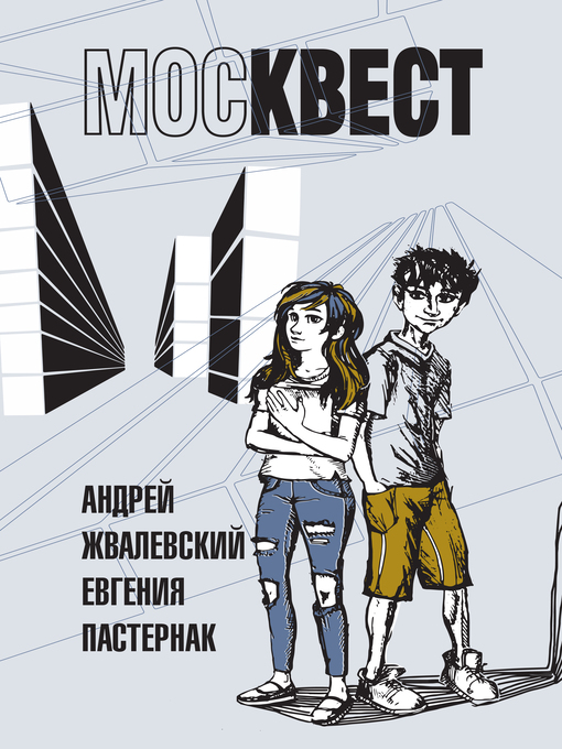 Title details for МОСКВЕСТ by Андрей Жвалевский - Available