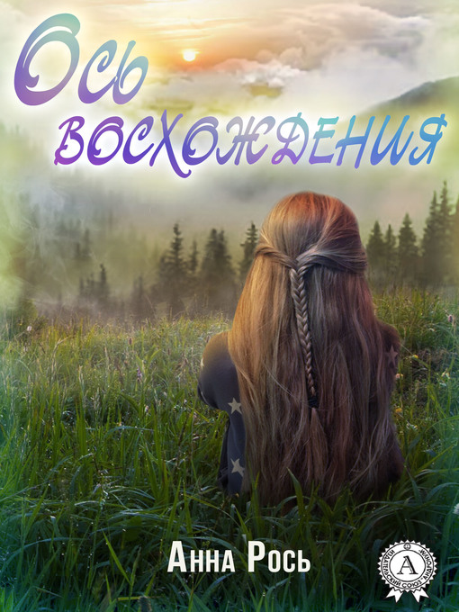 Title details for Ось восхождения by Анна Рось - Available