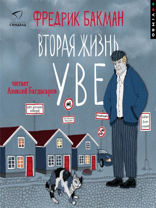 Title details for Вторая жизнь Уве by Фредрик Бакман - Wait list