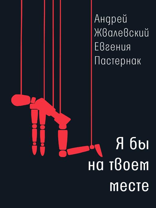 Title details for Ябы натвоем месте by Андрей Жвалевский - Available